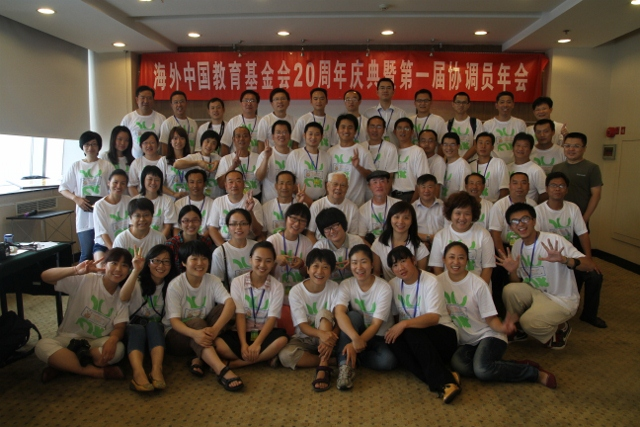 ocef_20th_beijing_group
