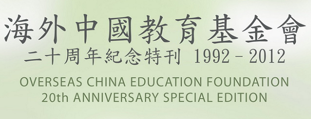 OCEF二十周年